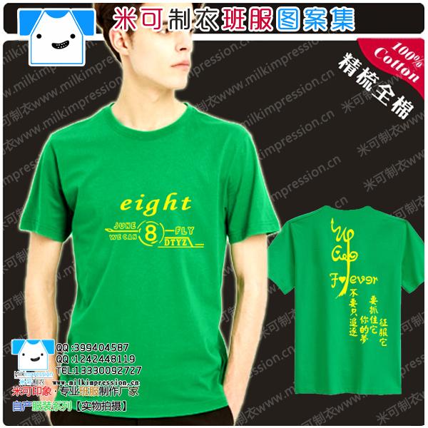 8班深绿色短袖班服