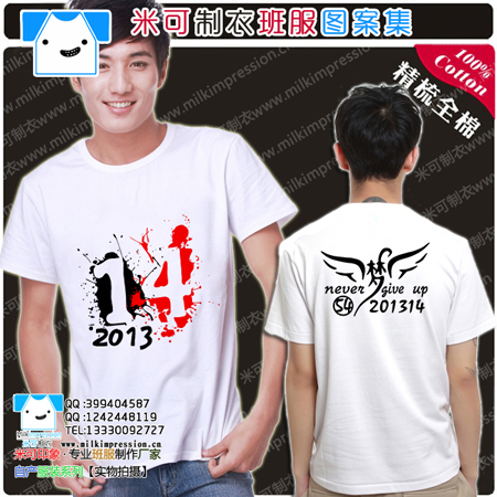 14班中国风班服