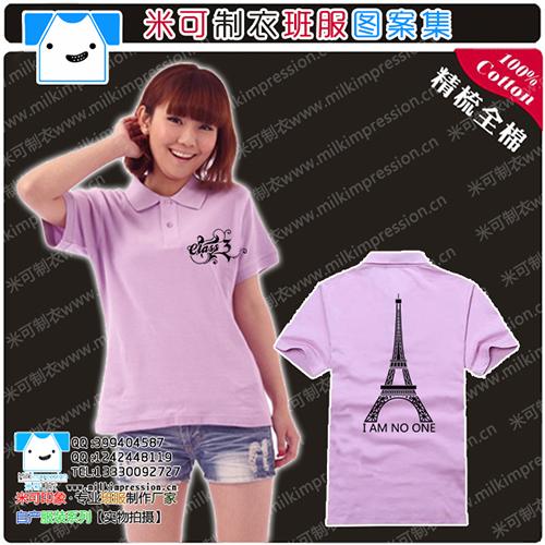 巴黎铁塔浅紫翻领3班班服