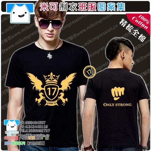 17酷帅翅膀狮子个性金色班服