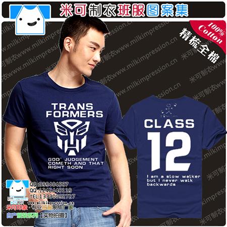 12班班级藏青色短袖
