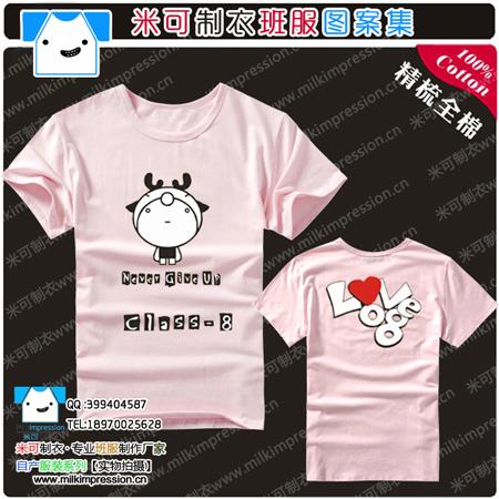 8班粉色小清新可爱卡通班服