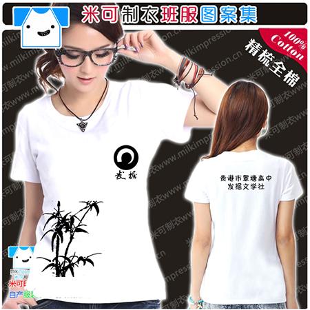 2015夏装新款白色短袖t恤发掘文学社社服