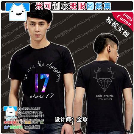 17班班服,星空彩色黑色短袖班服 diy衣服定制 精梳棉圆领短袖T恤