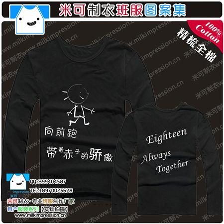 18班班服diy衣服定制 精梳棉�A�I�L袖T恤