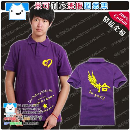10班霸气翻领深紫班服班服设计班服制作班服图案广告衫文化衫