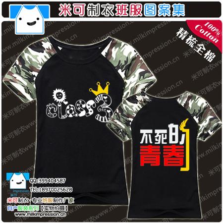 2015夏装新款韩版T恤 不是的青春3班班服 放飞