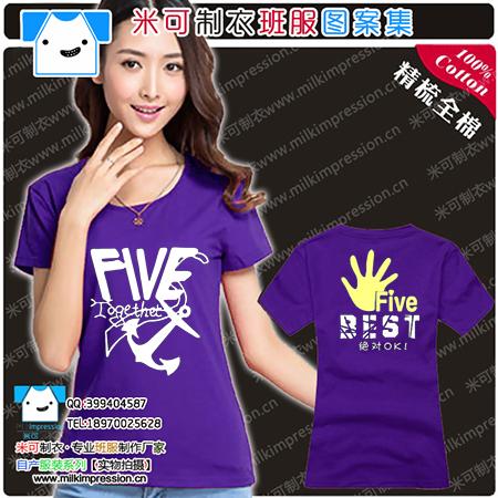 最新夏装新品深紫简约修身潮T  绝对OK在一起选简洁大方5班班服  DIY个性定制班服  团体服  文化衫