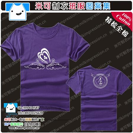 4班班服订做t恤diy衣服定制 精梳棉圆领短袖T恤