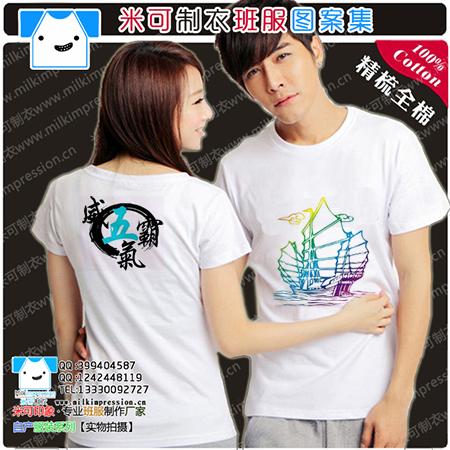5班班服diy衣服定制 精梳棉圆领短袖T恤
