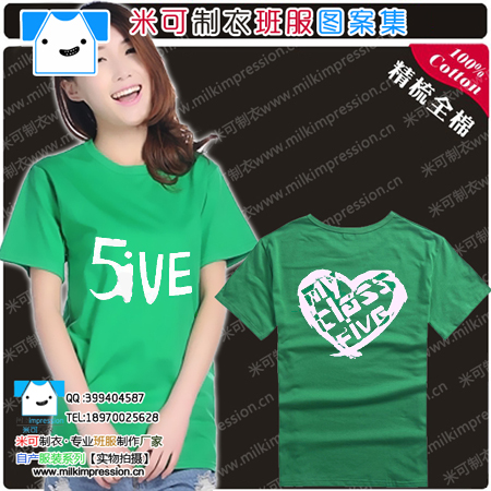 深绿色5班班服 纯棉圆领亲肤 个性班服定制 广告衫 文化衫 团体衫 情侣装