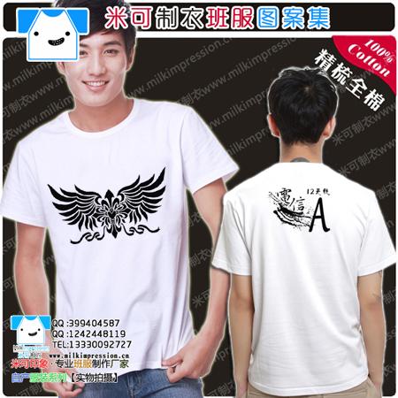 电信专业班服 个性班服定制 班服图案设计 广告衫 文化衫 团体衫