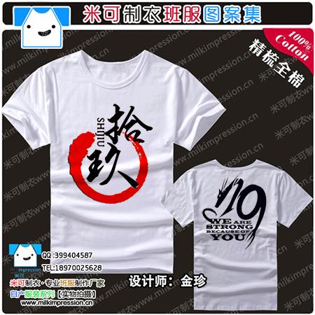 19班班服订做t恤diy衣服定制 精梳棉圆领短袖T恤