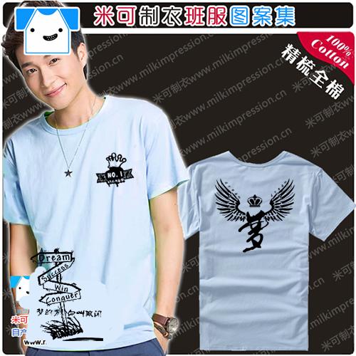 蓝色T恤一班霸气翅膀NO.1