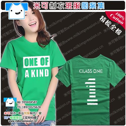 一班简洁大方英文T恤