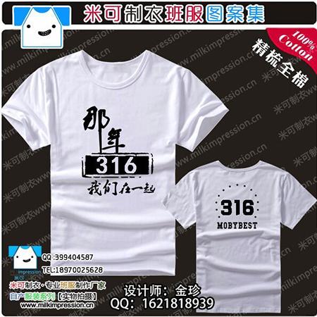 316班白色纯棉时尚短袖