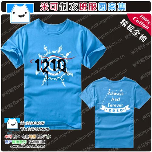 10班1210泼墨班服