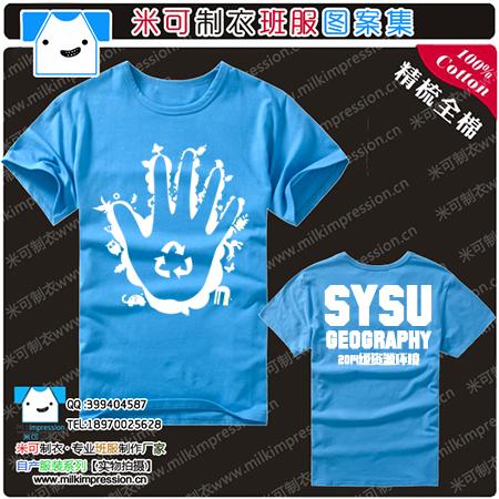 环境专业大数字蓝色T恤