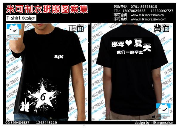 六班黑色t恤班服设计图下载