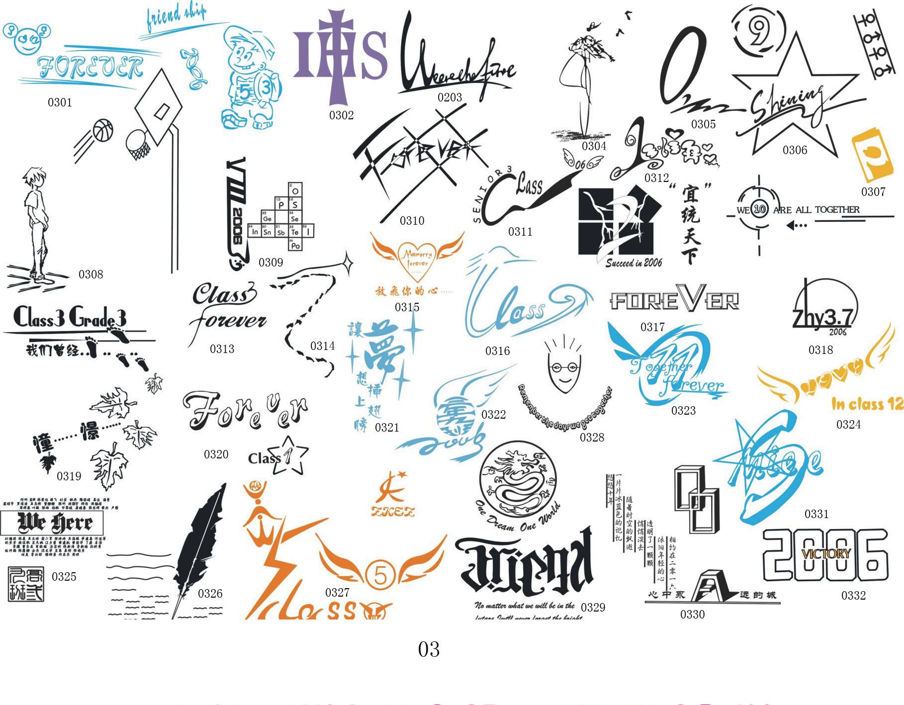 史上最全班服图案素材集锦之一-含26套图上千款班服图案