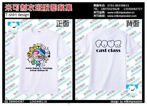可爱卡通q版动物十二生肖彩色四班班服设计4班