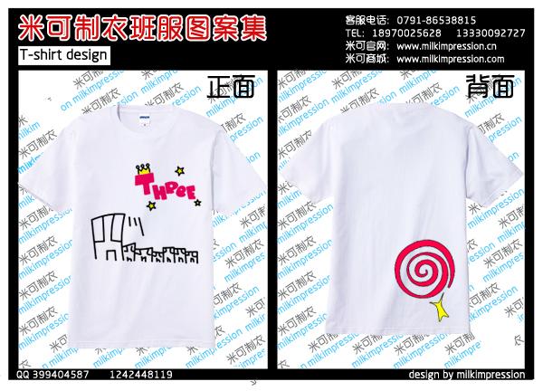 五角星班服白色亲肤短袖t恤最新款韩版潮牌t恤2015班服图案下载赏析