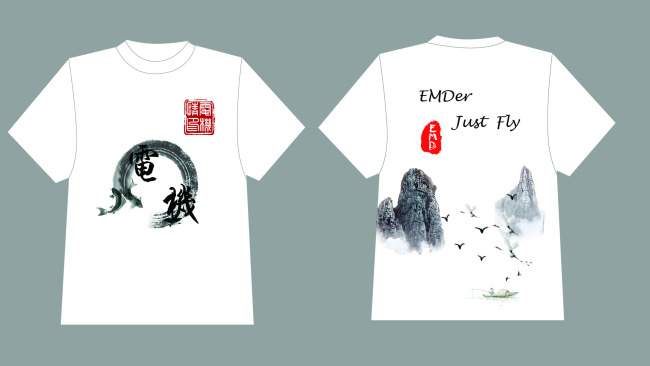 水墨中国风的电机专业班服设计素材下载