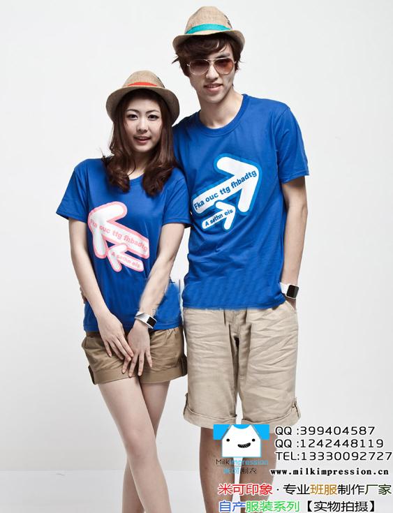 双向箭头之蓝色短袖T恤班服