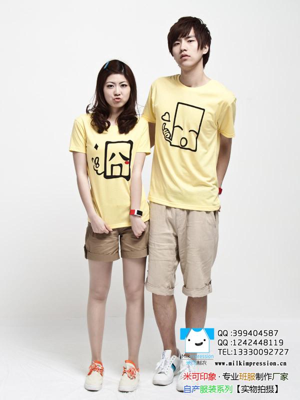 黄色圆领短袖之俏皮可爱T恤图案班服