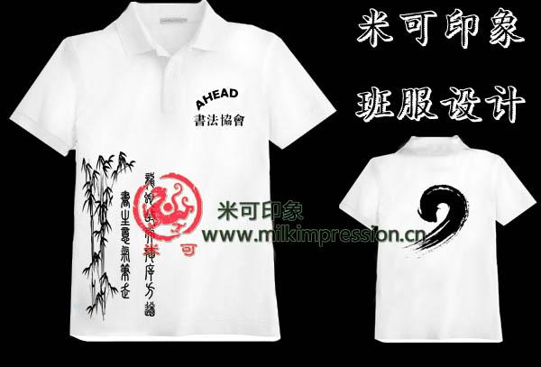 書法協會團體服圖案設計-翻領polo衫班服圖案