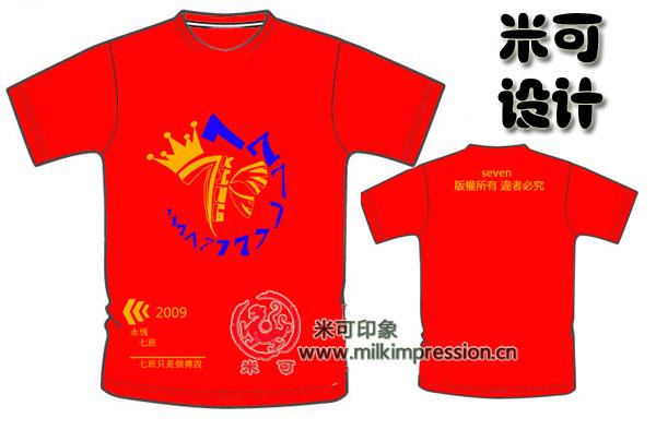 关于7班的班服图案设计-大红色班服t恤