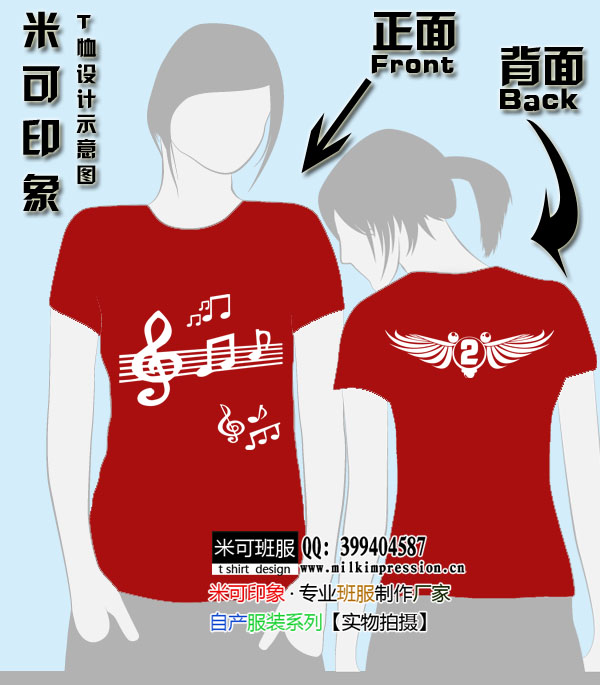 音乐系班服图案--2班的班服设计--班服图案编号20110202h