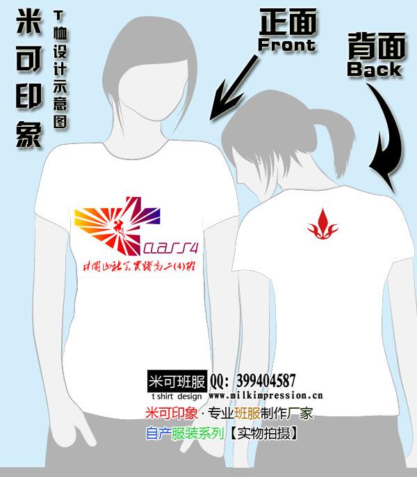 关于四班的渐进炫彩班服设计--班服图案编号20110212G