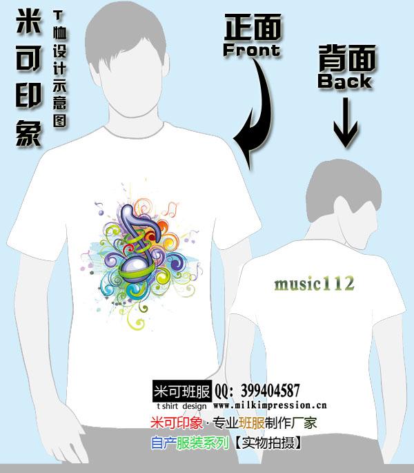 音乐艺术专业类班服图案--班服设计编号20110213A