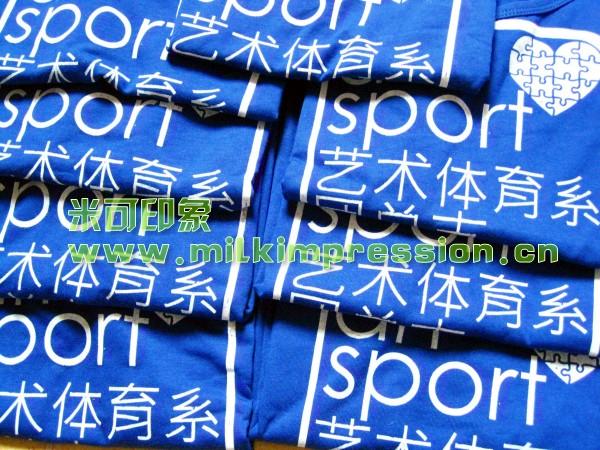 广东汕头大学艺术体育系学生会