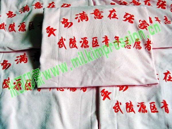 武陵县团委志愿者文化衫