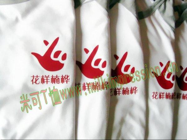花样楠桦团队文化衫