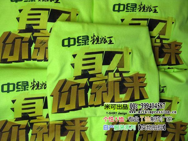 中绿粗粮王--有才你就来栏目组定做的活动文化衫