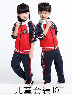 儿童套装10