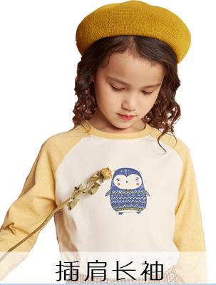 儿童插肩长袖