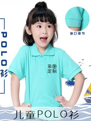 儿童纯色POLO衫