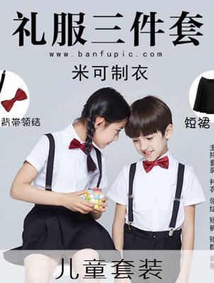 儿童礼服套装定制
