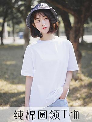 高档纯棉圆领T恤