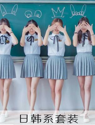 日韩系衬衫短裙套装