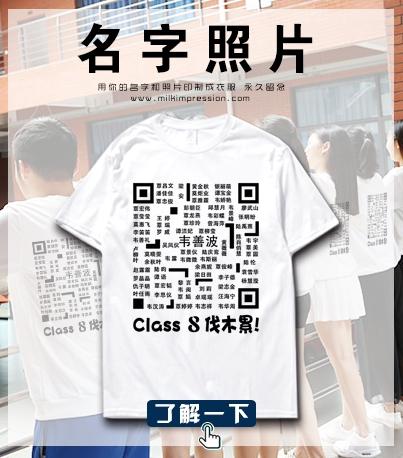 照片班服定做DIY班服短袖班服 个性聚会 T恤 可以印字的衣服印照片
